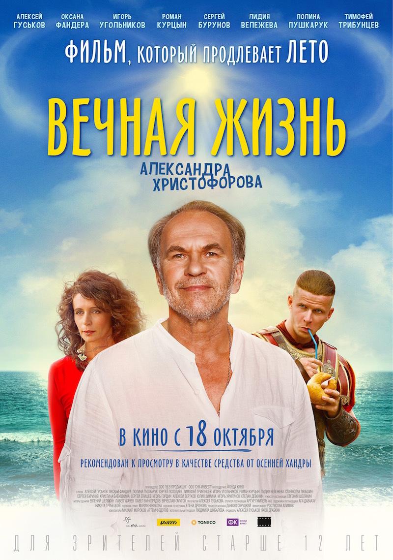 La Vie éternelle d'Alexandre Christoforov
